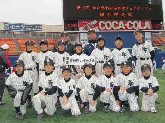 【2012.2.26】 かながわ少年野球フェスティバル