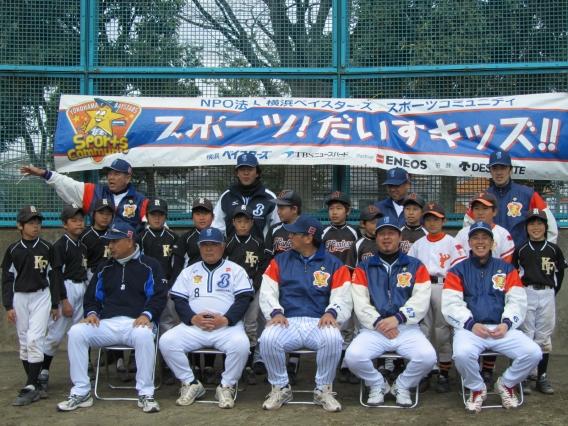 【2012.4.7】 ベイスターズ野球教室